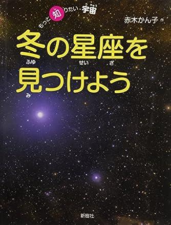 冬の星座を見つけよう (もっと知りたい・宇宙)