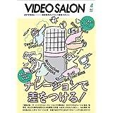 ビデオ SALON (サロン) 2021年 4月号 [雑誌]