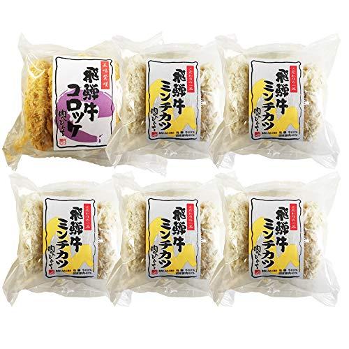 【肉のひぐち】 飛騨牛コロッケ&飛騨牛ミンチカツ コロッケ1袋+ミンチカツ5袋 冷凍総菜