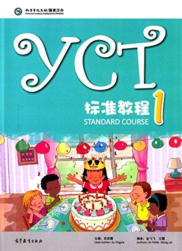 YCT标准教程(1)