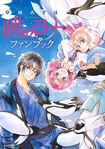 暁のヨナ ファンブック (花とゆめコミックススペシャル)