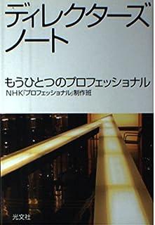 ディレクターズ ノート もうひとつのプロフェッショナル