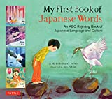 My First Book of Japanese Words: An ABC Rhyming Book (My First Book Of...-miscellaneous/English)