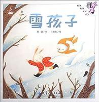 雪孩子(中国童话绘本)
