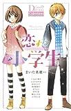 恋する小学生~ちっちゃなムネのトキメキ~ (ちゃおコミックススペシャル Ciao Dream Collection)