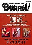 BURRN! PRESENTS ユーロ・スラッシュ・メタルの源流 その2 (シンコー・ミュージックMOOK)