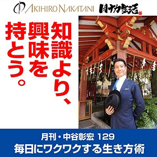 『月刊・中谷彰宏129「知識より、興味を持とう。」』のカバーアート