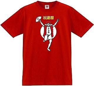 [シャレもん] 還暦祝い 名入れ Tシャツ バンザイ メンズ