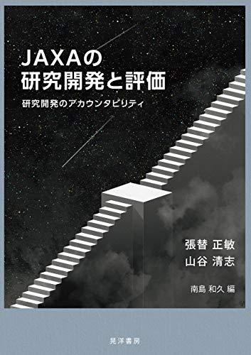 JAXAの研究開発と評価