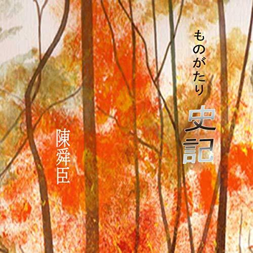 『ものがたり史記全話セット』のカバーアート