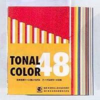 トーナルカラー B6判 48色組 B05-0032