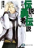伝説の勇者の伝説11 君子豹変の王様 (富士見ファンタジア文庫)