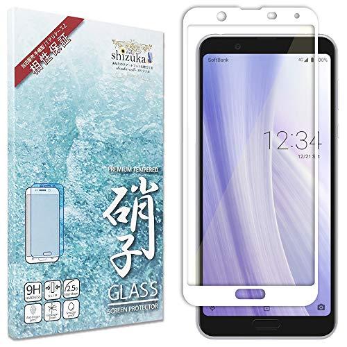 シズカウィル(shizukawill) AQUOS sense3 plus au SHV46 楽天モバイル SH-RM11 目に優しい ブルーライトカット フルカバー フィルム 日本旭硝子 アクオス センス3 プラス sense 3plus ガラスフィルム