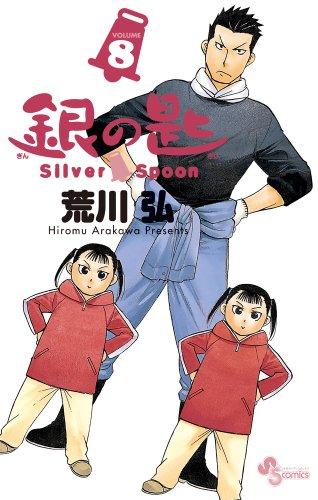 銀の匙 Silver Spoon (8) (少年サンデーコミックス)