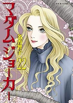 [名香智子]のマダム・ジョーカー : 22 (ジュールコミックス)