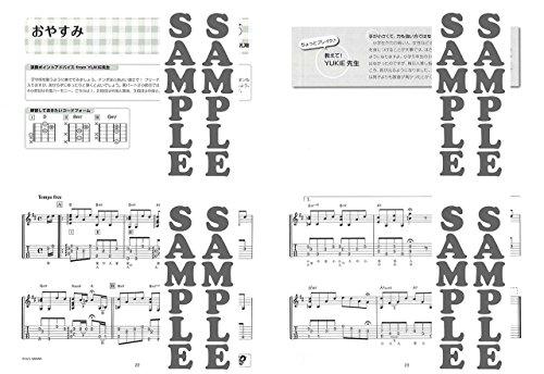 ヤマハミュージックメディア『手が小さめでも楽に弾ける!楽しいソロ・ギター』