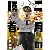 二月の勝者 ー絶対合格の教室ー (2) (ビッグコミックス)