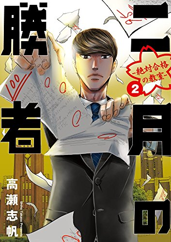 二月の勝者 ー絶対合格の教室ー (2) (ビッグコミックス)の詳細を見る