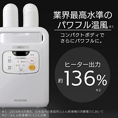 アイリスオーヤマ『ふとん乾燥機カラリエ(FK-W1)』
