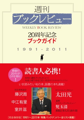 ステラMOOK 週刊ブックレビュー 20周年記念 ブックガイド