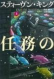 任務の終わり 上 (文春文庫 キ 2-63)