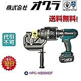 オグラ コードレス油圧式パンチャー HPCN208WDF