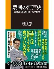 禁断の江戸史~教科書には載らない江戸の事件簿~ (扶桑社新書)