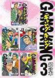 ギャングキング 超合本版(3) (イブニングコミックス)