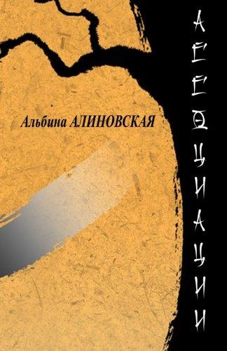 Associations: Poetry by Albina Alinovskaya (Russian Edition)