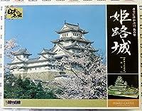 1/380 姫路城 デラックス版 童友社 新品