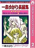 一条ゆかり長編集 2 (りぼんマスコットコミックスDIGITAL)