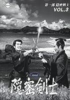 隠密剣士 第1部 隠密剣士 HDリマスター版 Vol.3<宣弘社75周年記念> [DVD]