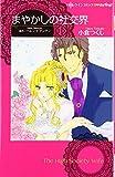 まやかしの社交界 (ハーレクインコミックス・darling オ 2-2)