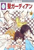 聖ガーディアン(3) (冬水社・いち*ラキコミックス) (いち・ラキ・コミックス)