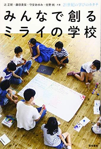 みんなで創るミライの学校―21世紀の学びのカタチ