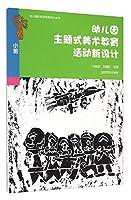 Nanjing Normal University Press nursery education nursery Books new design themed art education new design (small)(Chinese Edition)