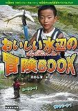おいしい水辺の冒険BOOK: 10歳から「ロビンソン・クルーソー」を目指すための最強サバイバルブック