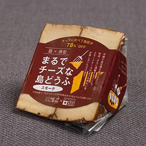 麹×燻製まるでチーズな島豆腐 スモーク 100g×6P ひろし屋食品 沖縄の島豆腐を麹の力でじっくり熟成 燻製