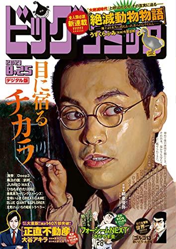 ビッグコミック 2021年16号(2021年8月10日発売) [雑誌]
