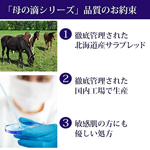 母の滴プラセンタクリーム高濃度サラブレッドプラセンタ配合(32g)プラセンタエキスサイタイエキスヒアルロン酸