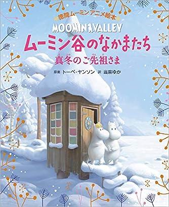 徳間ムーミンアニメ絵本 ムーミン谷のなかまたち 真冬のご先祖さま