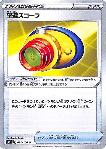 ポケモンカードゲーム剣盾 s4 拡張パック 仰天のボルテッカー 望遠スコープ U ポケカ グッズ