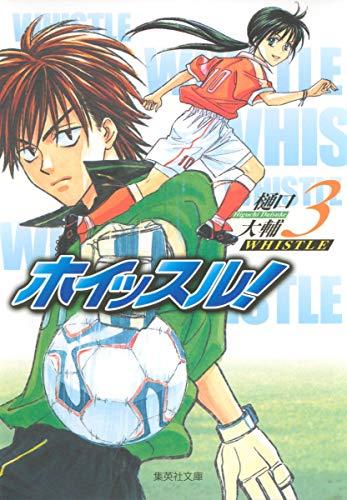 ホイッスル! 3 (集英社文庫―コミック版)