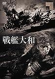 戦艦大和[DVD]