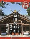 日本の神社 99号  猿田彦神社・結城神社・北畠神社   分冊百科