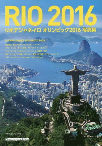 RIO 2016  - リオデジャネイロ オリンピック 2016 写真集- (Motor Magazine Mook) - フォート・キシモト GROUP