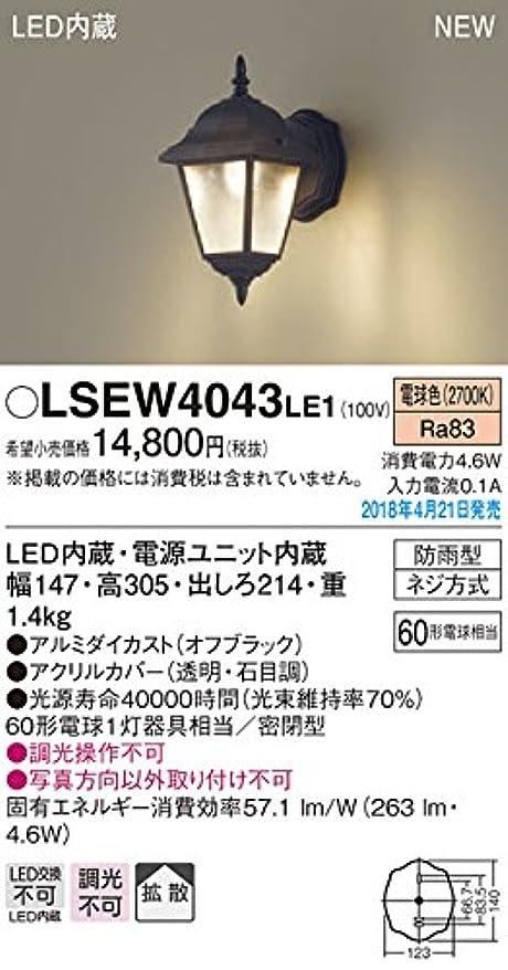 付録ピクニックをする医薬パナソニック(Panasonic) ポーチライト LSEW4043LE1 センサ無 本体: 高さ30.5cm 本体: 幅14.7cm