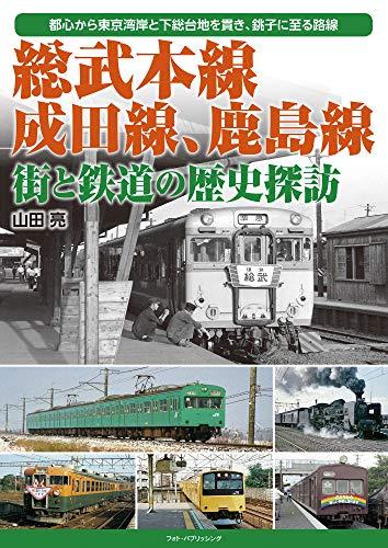 総武本線、成田線、鹿島線 街と鉄道の歴史探訪