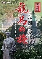 NHK-DVD 直伝 和の極意 古地図で巡る龍馬の旅 其の弐 「武士の壁」を乗り越えた男