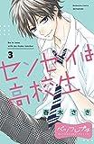センセイは高校生 ベツフレプチ(3) (別冊フレンドコミックス)
